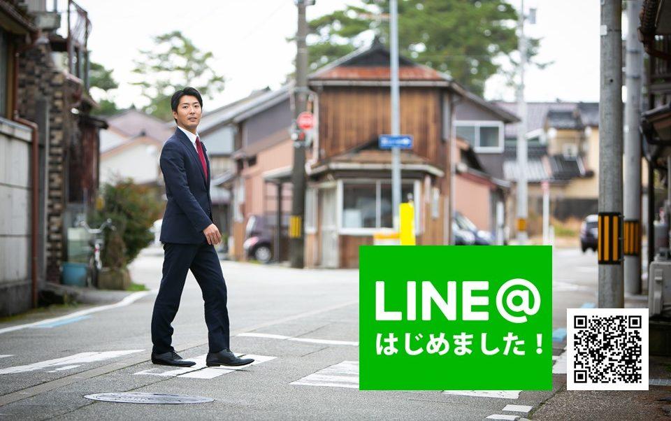 大門良輔公式LINEを開設しました